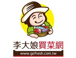生鮮宅配廠商-李大娘買菜網